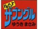 【ゆうきまさみ】ドキュメント・ザブングル