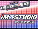 アニメ アイドルマスター アイマスタジオ 第33回 (コメント専用動画)