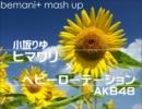 beatmania +@ mash up[ヒマワリ×ヘビーローテーション]