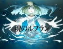 【VOCALOID3】「魂のルフラン」【ドリーム
