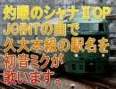 初音ミクが灼眼のシャナⅡOPで久大本線の駅名を歌いました。