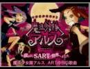 【音楽】パチスロ 魔法少女隊アルス ART中BIG歌曲