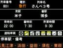 気まぐれ鉄道小ネタPART41 国鉄の夜行列車【その他各方面】