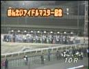 2011/11/20 帯広競馬10R ばんえいアイドルマスター記念