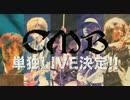 【CMB】単独ライブ告知ムービー
