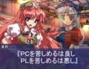 【東方卓遊戯】3ボス達のTRPGな日々