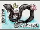 【演奏してみた&歌ってみた】霧島湧水鰻【自身さんと一緒+さくれつ】 thumbnail