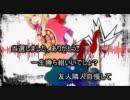 【ニコカラ】 ギャンブルシンドローム 【鏡音リン】 (off Vocal)