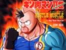 【キン肉マンⅡ世】 HUSTLE MUSCLE 【320kb