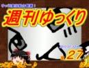 週刊ゆっくり 2011.11/13~11/19 第27号