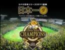 ラジオ・ホークス花の応援団 日本シリーズSP ビールかけ