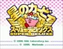 【BGM】星のカービィWii ガンガンバスターズ ミッション1