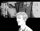 VOMIC 嘘喰い (2)