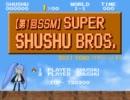 【第1回SSM】スーパーしゅしゅブラザーズ