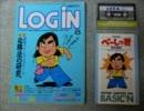 MSX(実機)カセットテープ版ゲームを起動