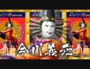 戦国BASARA第1回BSR48選抜総選挙 今川義