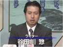 【谷田川惣】皇室典範改悪を許すな![桜H23/12/1]