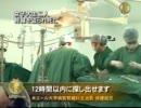 【新唐人】女子大生二人 腎臓を盗られ死亡