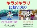 【MMD】キラメキラリ【カメラモーション比