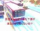 京急プラレールSTORY第3話 「これぞKQクオリティ 逝っとけダイヤ編」