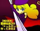 【MUGEN】聖剣伝説3の「シャルロット」作ってみた2