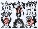 牛王宝印 ~信仰のかたち~