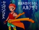 【七人のハナコさん】 家庭科室の花子さん(アザミ) ステージBGM