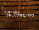 【東方卓遊戯】死神の送る クトゥルフ神話TRPG 第SAN話