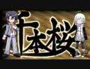 【歌手音ピコ・VY2】千本桜【カバー】