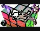 【歌ってみた】ルービックキューブ 【本条