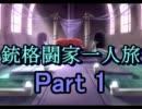 【ゆっくり実況】銃格闘家一人旅Part01【