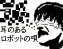 【UTAUカヴァー】耳のあるロボットの唄_ZU