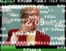 【公式+ミラー+実況+α】ニコ生『バルス』の瞬間【コメ超増量版】