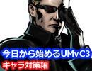 【攻略】今日から始める「ULTIMATE MARVEL VS. CAPCOM 3」:キャラクター対策編
