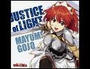 聖剣の刀鍛冶 OP 『JUSTICE of LIGHT(off vocal)』