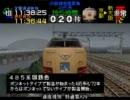 電車でGO!プロ仕様 全ダイヤ悪天候でクリアを目指すPart3【ゆっくり実況】