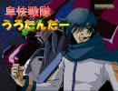 「卑怯戦隊うろたんだー」をKAITO,MEIKO,初音ミクにry【オリジナル】修正版