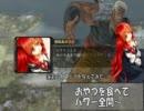 【革新PK】 紅美鈴 戦国統一記 30話