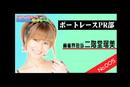 カモンビギナー! ウェルカムボートレース #2後篇 二階堂瑠美  2011年(平成23年)9月制作