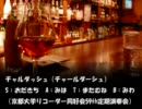 リコーダーでチャルダッシュ(SATB)【京大笛部59th定演】