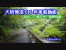 ■大阪怖道61号車載動画 其の二:蔵王峠→塩降隧道