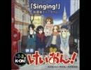 【映画けいおんED】 Singing! 歌ってみた
