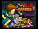 【Wii】ゲゲゲの鬼太郎 妖怪大運動会 初プレイ動画