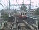 【前面展望】1986年阪神特急(梅田-西宮ノンストップ)【地上時代】