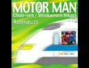 MOTOR MAN 中央線/新幹線ひかり