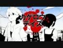【ニコカラ】 カゲロウデイズ 【手描き・自己解釈PV】 【On Vocal】