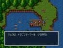 ブレスオブファイア 竜の戦士 51【チャム村】