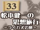 『松本健一の思想旅行~ライカ犬の夢~』 #33 勝海舟(前編)