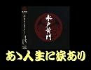 【カラオケ素材】あゝ人生に涙あり(水戸黄門OP) 動画なし 歌詞あり