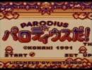 [100分間耐久]パロディウスだ!(GB) FROZEN SYMPHONY